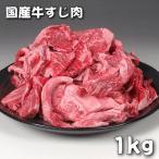 国産牛すじ(スジ)肉 1キロ /  お肉の切り分け時に取