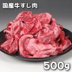 Neck - 国産牛すじ(スジ)肉 500g /  お肉の切り分け時に取れるすじ肉です!おでん・カレーなどの煮込み料理には最適ですよ♪