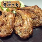 ショッピング鳥 ローストチキンに変わる香川の逸品「骨付き鳥」国産若鶏・ひな鶏もも肉(オーブン焼)3本入りを送料無料でお届け。(沖縄・北海道は別途送料要)
