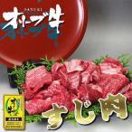 オリーブ牛すね肉&赤身すじ肉500g カレー、シチュー、煮込み料理/香川県産黒毛和牛 数量限定(冷凍品)