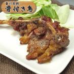 ローストチキンに変わる香川の逸品「骨付き鳥」 国産親鶏 ・おや鶏もも肉 (オーブン焼)1本