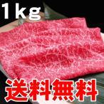 (送料無料) 讃岐牛・オリーブ牛 和牛モモ(すき焼き すきやき しゃぶしゃぶ)スライス肉1kg  /  香川(さぬき)のイチ押しブランド黒毛和牛