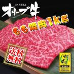 和牛 焼肉 焼き肉 BBQ バーベキュー用肉 オリーブ牛 モモ・もも 1kg「4〜5人前」送料無料 香川のブランド和牛 (沖縄・北海道は別途送料要)