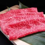 和牛モモ(すき焼き すきやき しゃぶしゃぶ)スライス肉200g / 香川県のブランド黒毛和牛 讃岐牛・オリーブ牛