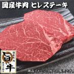 国産牛肉 ステーキ肉 ヒレステーキ 160g-180gx1枚 厳選した旨い牛ヒレ肉 ヒレ フィレ テンダーロインステーキ肉