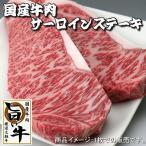 国産牛肉 ステーキ肉 サーロインステーキ 220g-240gx1枚 厳選した旨い牛サーロインステーキ肉