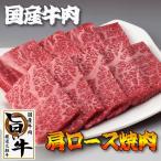 国産牛肉肩ロース 焼き肉 焼肉 BBQ バーベキュー用 200g 厳選した旨い牛肩ロース肉