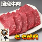 国産牛肉もも・モモ 焼き肉 焼肉 BBQ バーベキュー用 200g 厳選した旨い牛モモ肉