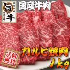 国産牛肉カルビ 焼き肉 焼肉 BBQ バーベキュー用 1kg 送料無料 厳選した旨い牛カルビ肉 お歳暮ギフト(沖縄・北海道は別途送料要)
