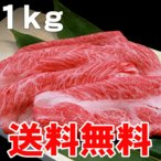 (送料無料)国産 牛肩ロース(すき焼き すきやき しゃぶしゃぶ)用スライス肉1kg / 厳選 旨い牛(F1交雑種)の肩ロース肉