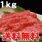 (送料無料)国産 牛モモ(すき焼き すきやき しゃぶしゃぶ)用スライス肉 1kg / 厳選 旨い牛(F1交雑種)のモモ肉