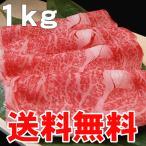 国産牛ロース(すき焼き すきやき しゃぶしゃぶ)用スライス肉 1kg入りを送料無料でお届けします。(沖縄・北海道は別途送料要)