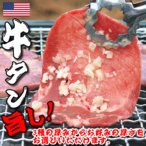 Yahoo Shopping - (アメリカ産)牛タン(たん)焼肉 200g (冷凍品)