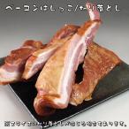 訳あり ベーコンブロック/スライス 1kg (わけあり・はしっこ・切り落とし)【冷凍商品】サヌキ畜産フーズ製造