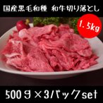和牛切り落とし 500g×3パックセット ドカッと1,5キロ 焼肉 すき焼きスライス肉