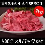 和牛切り落とし 500g×4パックセット ドカッと2キロ 焼肉 すき焼きスライス肉 真空パック