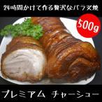 Yahoo Shopping - プレミアム チャーシュー 500g 叉焼タレ付き