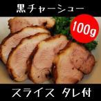 黒 チャーシュー(焼豚)100g スライス(自家製タレ付き)