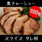 黒 チャーシュー(焼豚)200g スライス(自家製タレ付き)