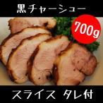 黒 チャーシュー(焼豚)700g スライス(自家製タレ付き)