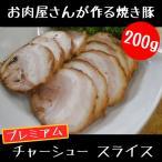 Yahoo Shopping - プレミアム チャーシュー(スライス)200g