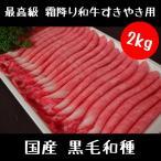 最高級 霜降り 和牛 すきやき 用 1kg ×2パック 2キロセット スライス (牛脂つき)