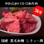 牛肉 和牛肉 シチュー用 1kg×3パックセット どかっと3キロカット済み (業務用)