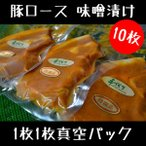 Yahoo Shopping - お肉屋さんの絶品 豚ロース 味噌漬け 10枚セット 1枚1枚真空パック