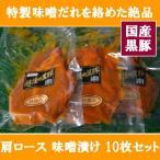 Yahoo Shopping - お肉屋さんの絶品 黒豚 肩ロース 味噌漬け10枚セット 1枚1枚真空パック