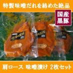 お肉屋さんの絶品 黒豚 肩ロース 味噌漬け2枚セット 1枚1枚真空パック