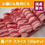 豚肉 豚バラ スライス 100g セット