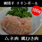 鶏肉 鳥肉 ムネ肉 鶏ひき肉 100g