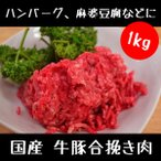 Neck - 牛 豚 合挽き肉 1kg