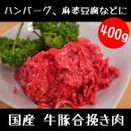 Neck - 牛 豚 合挽き肉 400g