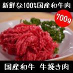 国産和牛の牛挽き肉 700g