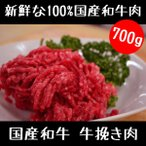 Neck - 牛肉 国産和牛の牛挽き肉 700g