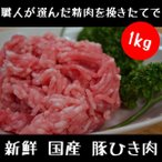 膝關節 - 国産 豚ひき肉 1kg 新鮮生パック(訳ありお買い得商品)