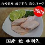 鶏肉 鳥肉 国産 鶏 手羽先 真空パック 300g