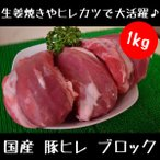 里脊肉 - 国産 豚ヒレ ブロック1kg
