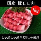 腿肉 - 国産豚モモ  しゃぶしゃぶ用&冷しゃぶ用1kg(訳ありお買い得商品)