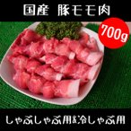国産豚モモ  しゃぶしゃぶ用&冷しゃぶ用 700g