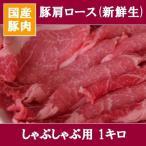 国産 豚肉 豚肩ロース しゃぶしゃぶ用 1kgセット(訳