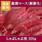 国産 豚肉 豚肩ロース しゃぶしゃぶ用 300gセット