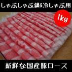 国産 豚ロース しゃぶしゃぶ用 1kg セット