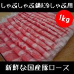 Yahoo Shopping - 国産 豚ロース しゃぶしゃぶ用 1kg セット