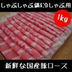 国産 豚ロース しゃぶしゃぶ用 1kg セット(訳ありお買い得商品)