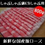 豚肉 国産 豚ロース しゃぶしゃぶ用 800g セット