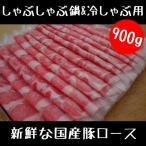 豚肉 国産 豚ロース しゃぶしゃぶ用 900g セット