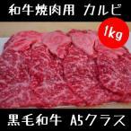 和牛焼肉用 カルビ1kg スライス セット