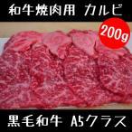 和牛焼肉用 カルビ200g スライス セット